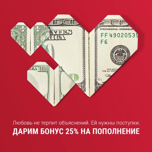 Бонус 25% c любовью от AMarkets!
